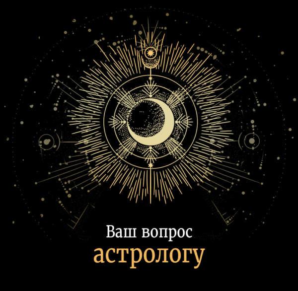 Ваш вопрос астрологу