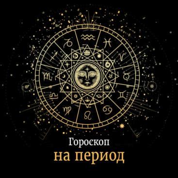 Гороскоп на период